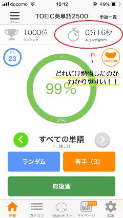 英単語アプリ「mikan」の画面