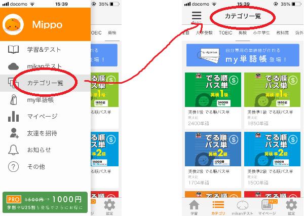 mikanアプリのカテゴリ画面